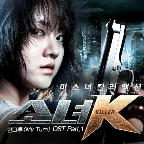 Han Groo download lagu witch girl